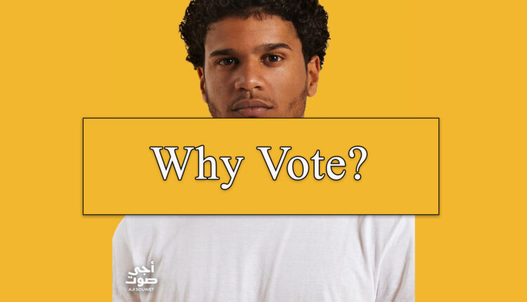 """""""Koulhoum bhal bhal"""" (They're all the same), what """"Aji Souwet"""" (Come vote) had to say about politics."""